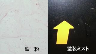 鉄粉と塗装ミスト例