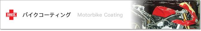バイクコーティング