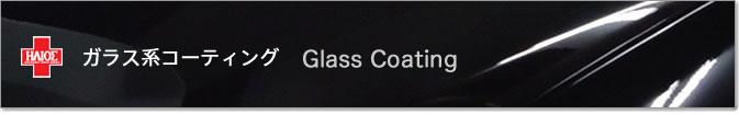 ガラス系コーティング