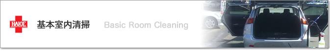 基本室内清掃
