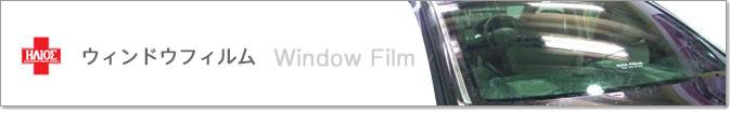 ウィンドウフィルム
